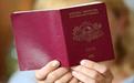 拉脱维亚签证百科
