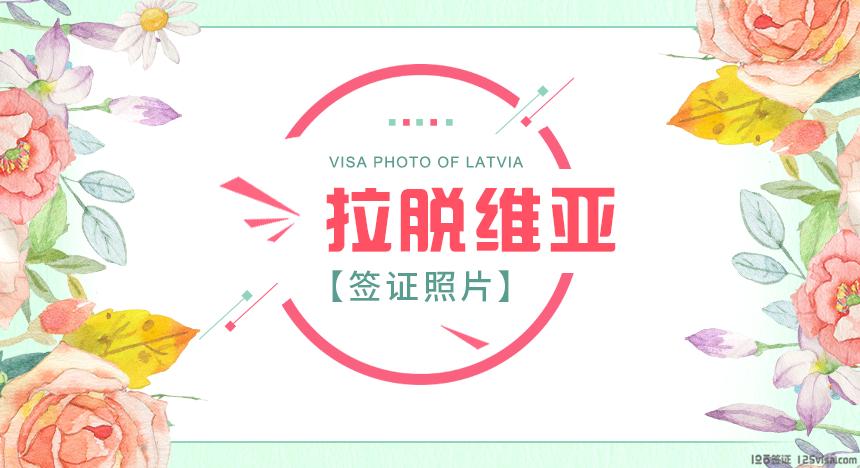 拉脱维亚签证照片要求