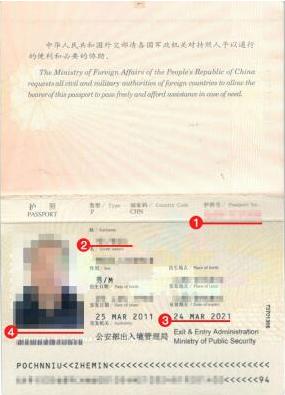 拉脱维亚签证护照材料模板