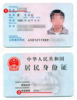 拉脱维亚签证身份证材料模板
