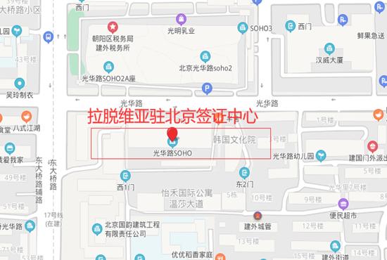 拉脱维亚驻北京签证中心